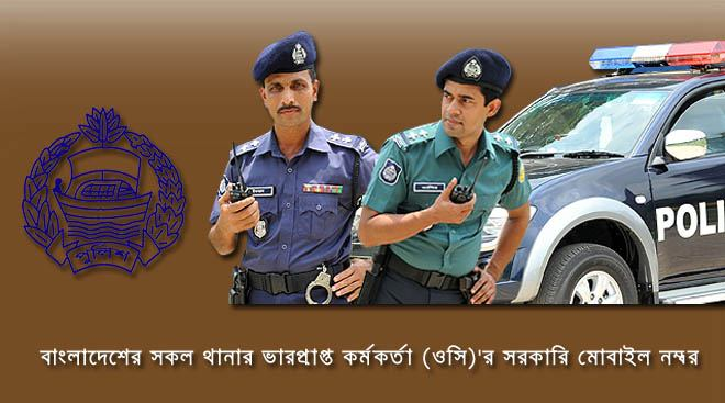 police mobile number