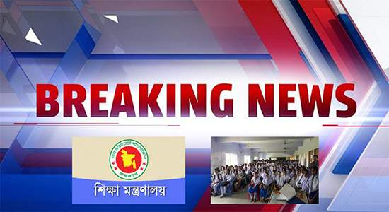 breaking news for students